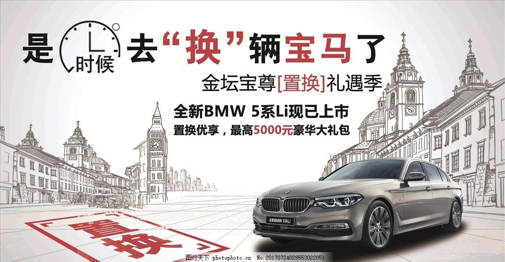 bmw置换季 bmw 宝马 置换 5系 海报 bmw系列 设计 广告设计 广告设计