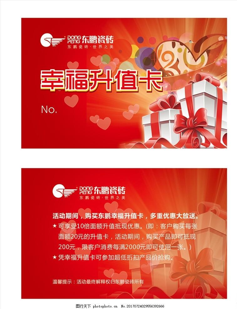 幸福升值卡 礼包 名片 卡片 活动卡片 礼盒 中国梦 东鹏情 东鹏标志