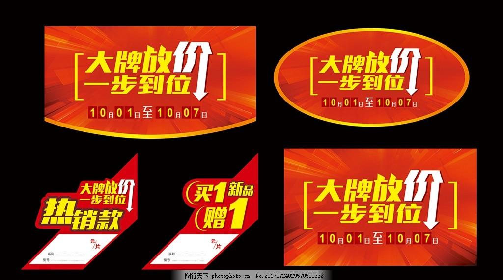 大放价 异形吊牌 买一送一 促销活动 促销吊牌 超市员牌 中国梦