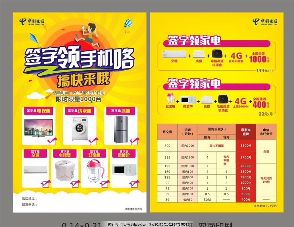 电信dm单 电信宣传单 dm单 领手机回家 光猫 电信机顶盒 空调 广告类
