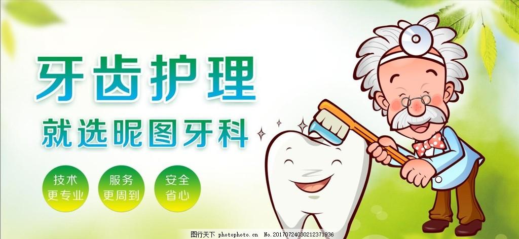 牙齿护理海报 牙齿 牙齿海报 牙科海报 牙科广告 口腔美容 牙齿美容 口腔海报 保护牙齿 关爱牙齿 牙齿宣传单 口腔宣传单 牙齿美白 牙齿护理 治疗蛀牙 牙科诊所海报 牙科诊所广告 牙科诊所 设计 广告设计 展板模板 72DPI PSD