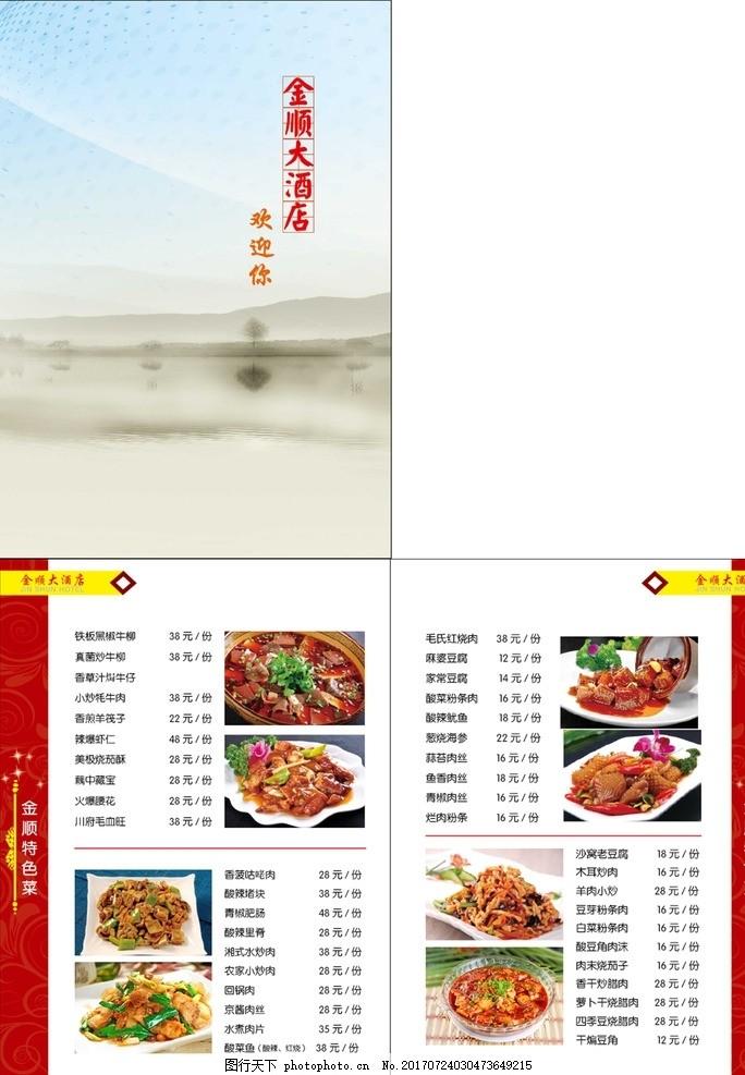 高端菜谱 菜谱 菜单 酒店菜谱 菜谱模板 设计类 设计 广告设计 菜单
