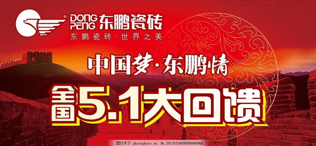 51大回馈 中国梦 东鹏情 东鹏标志 东鹏户外广告 盛大开业 吊牌