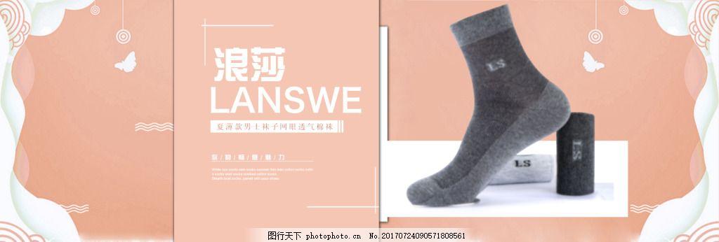 透气棉袜促销海报