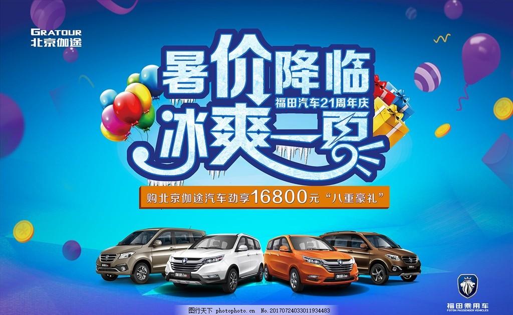 福田北京伽途 福田标志 北京伽途 标志 暑假降临 冰爽一夏 气球 礼物
