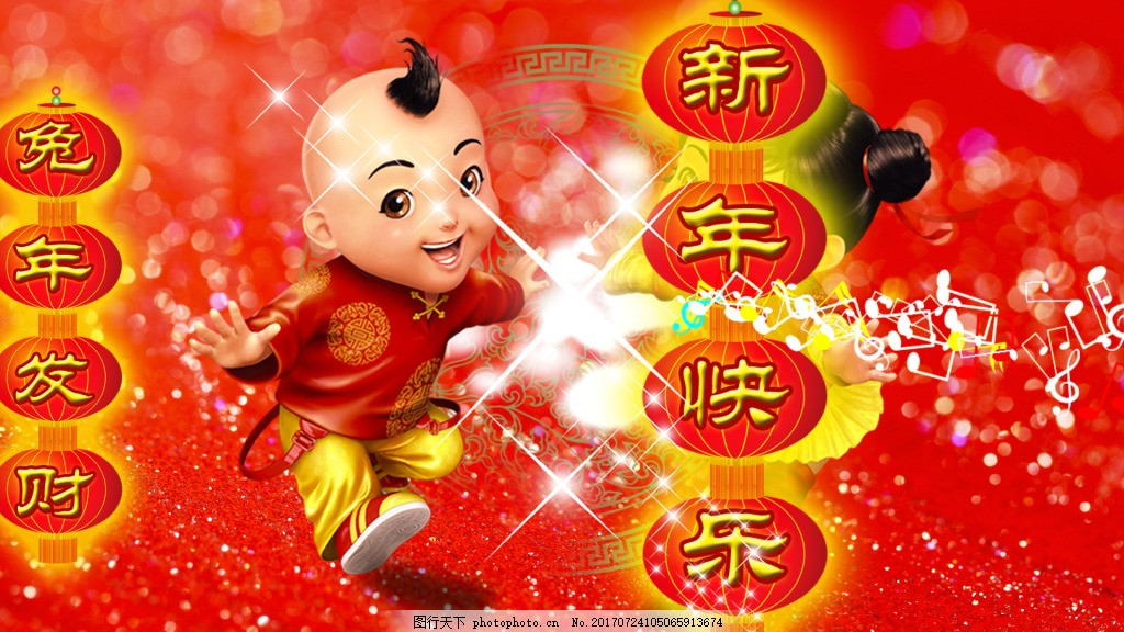 兔年晚会的喜庆节目片头展示模版 新年