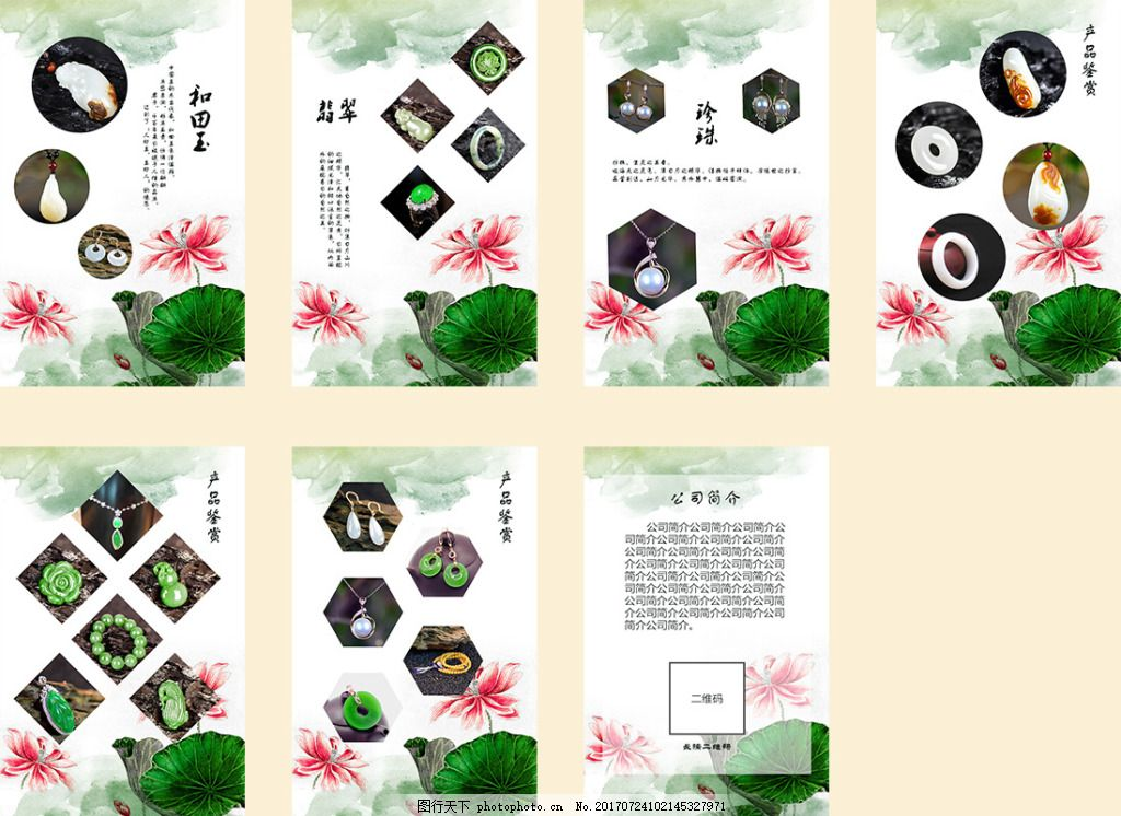 珠宝产品h5 珠宝首饰 荷花背景 和田玉 翡翠 珍珠 产品宣传