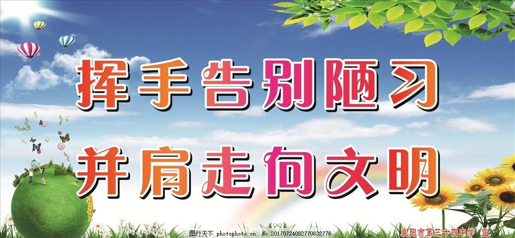 樊儿的作品 卫生环保 公益广告 政府围墙广告 讲文明树新风 政府广告