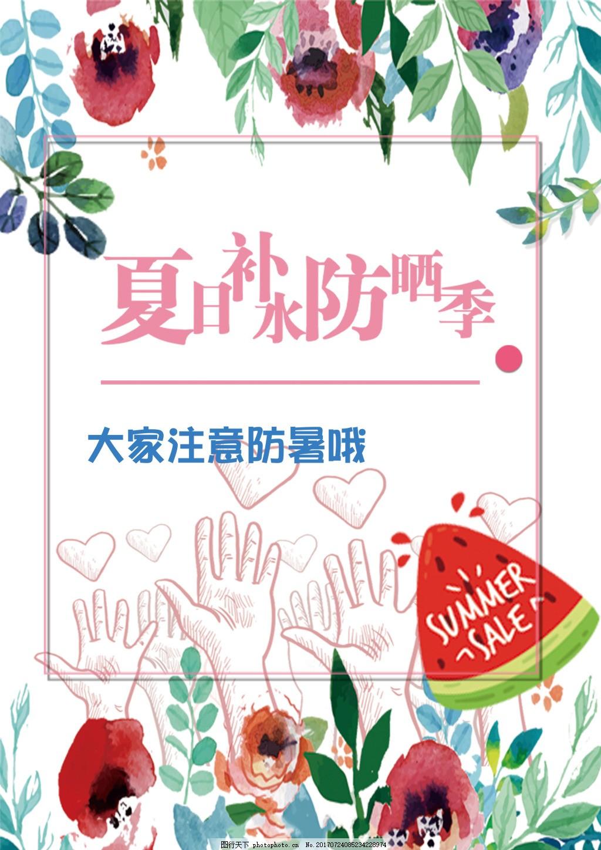 水彩夏日防晒海报宣传 背景设计 企业宣传