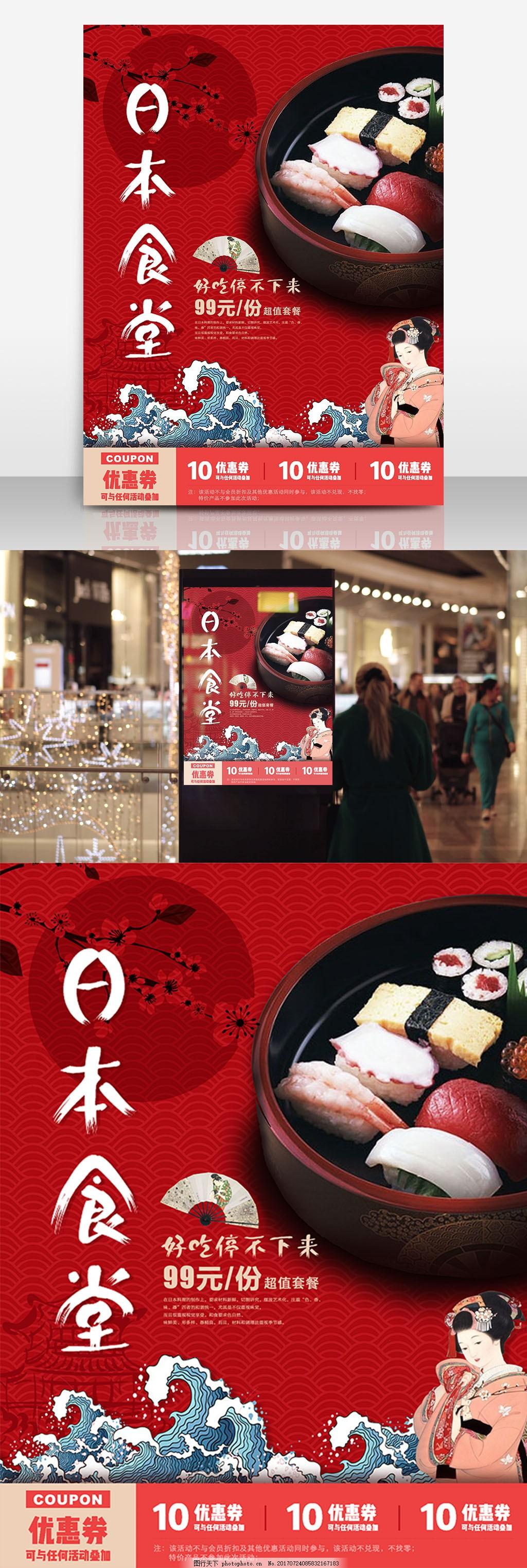 日本食堂餐馆美食宣传促销海报