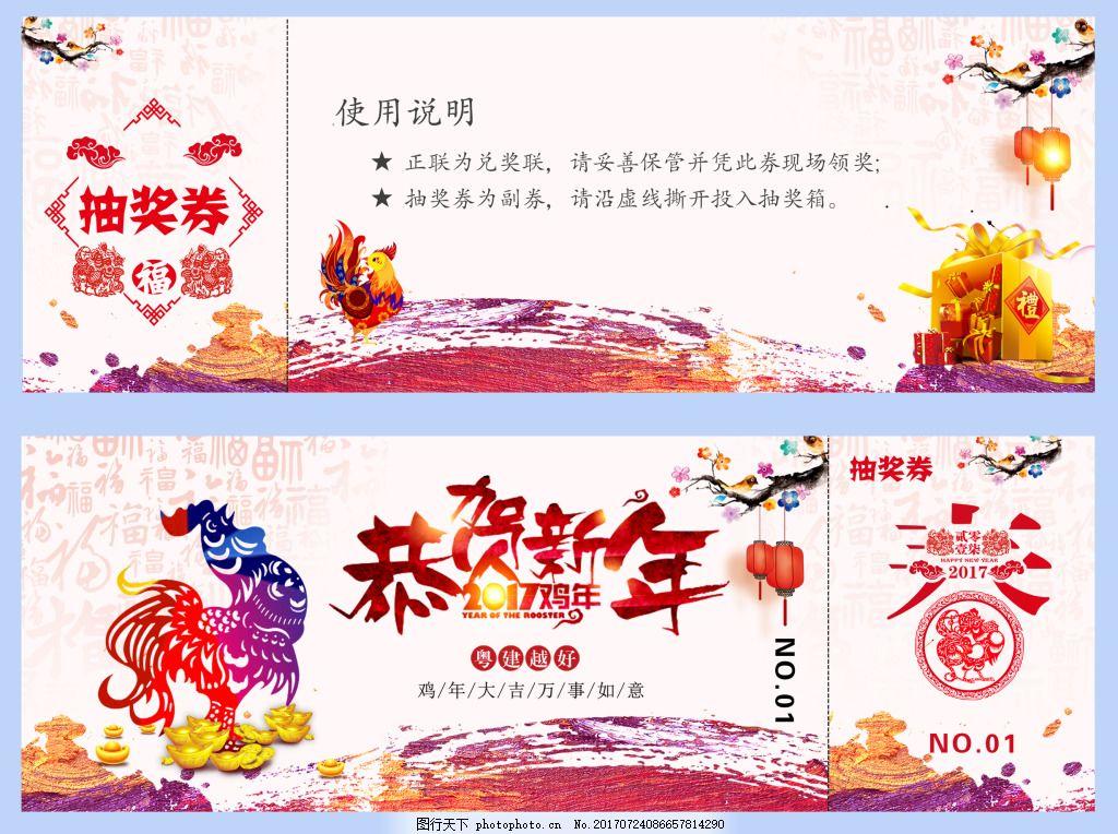 新年年会抽奖券 贺新年 鸡年 春节 喜庆 清雅 金色礼盒
