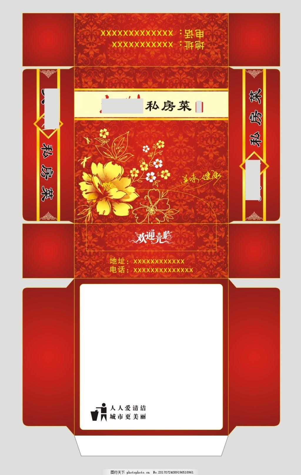 红色美食包装设计 私房菜 纸巾盒