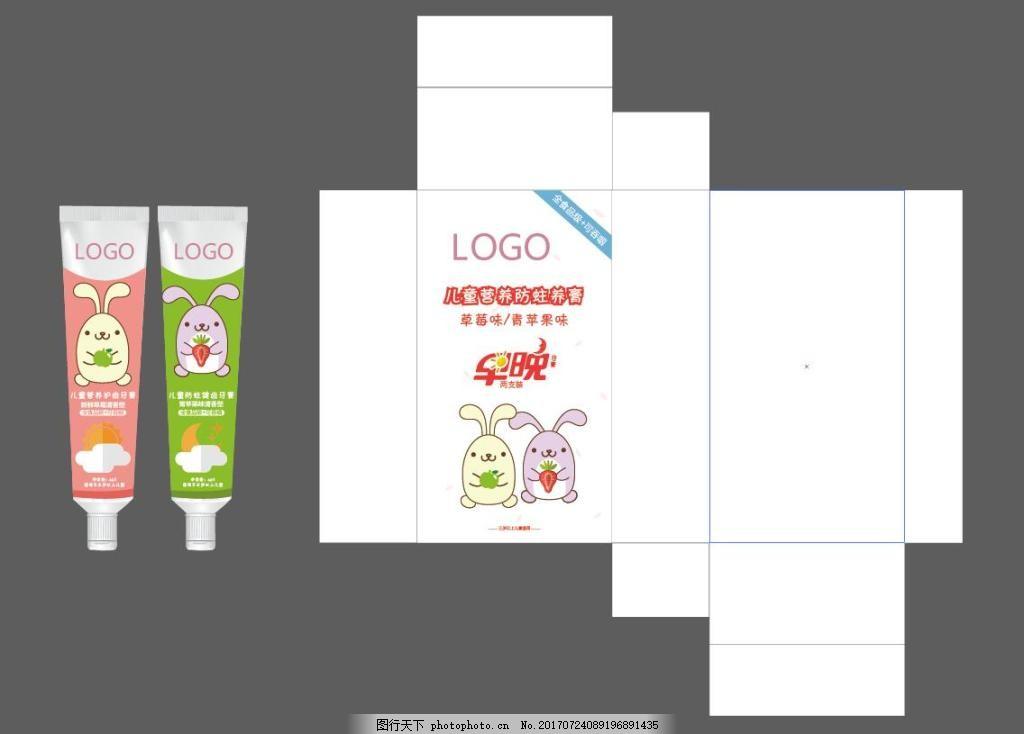 儿童牙膏包装设计 包装 牙膏 卡通 儿童 水果 洗漱用品 插画 个人用品