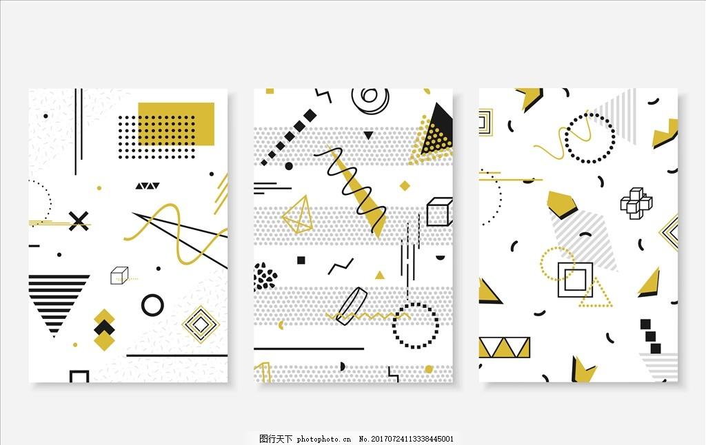 炫彩海报 几何图案 扁平 渐变 图形 拼色 商务 宣传 背景 背景图