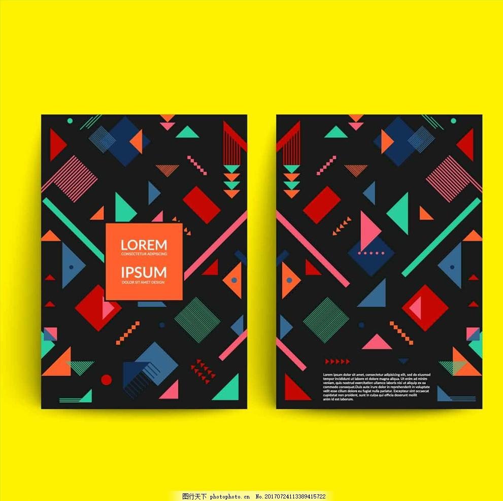 几何图案 炫彩海报 扁平 渐变 图形 拼色 商务 宣传 背景 背景图