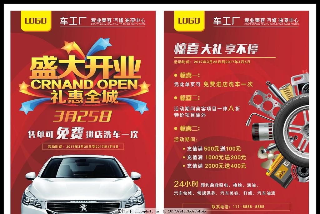 汽车美容店开业单页 开业宣传单 汽车活动 开业活动单页 开业促销