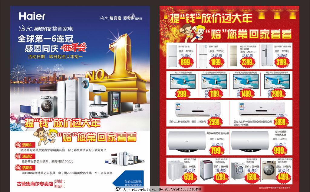 电器传单 海尔宣传单 海尔标志 厨房电器 电器宣传单 热水器宣传单