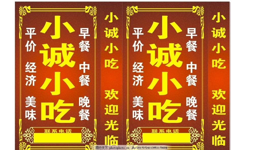 小吃灯箱 饭馆 宵夜 餐馆灯箱 广告设计