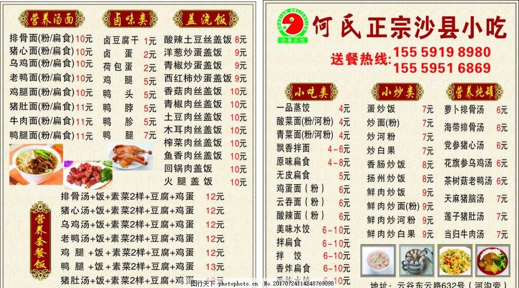 沙县 小吃 名片 菜单 沙县小吃标志 设计 广告设计 广告设计 cdr