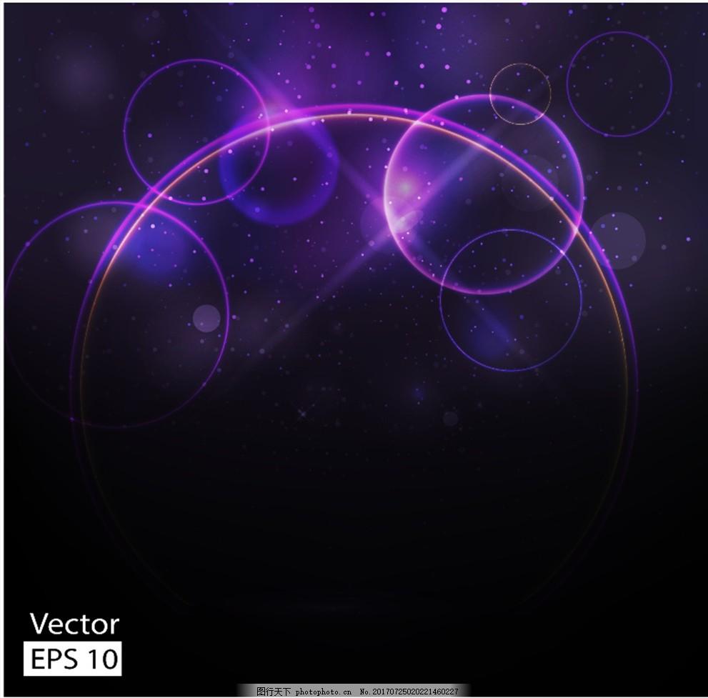 梦幻紫色抽象光斑背景矢量素材 紫色圆环 光效背景 发光粒子 唯美背景