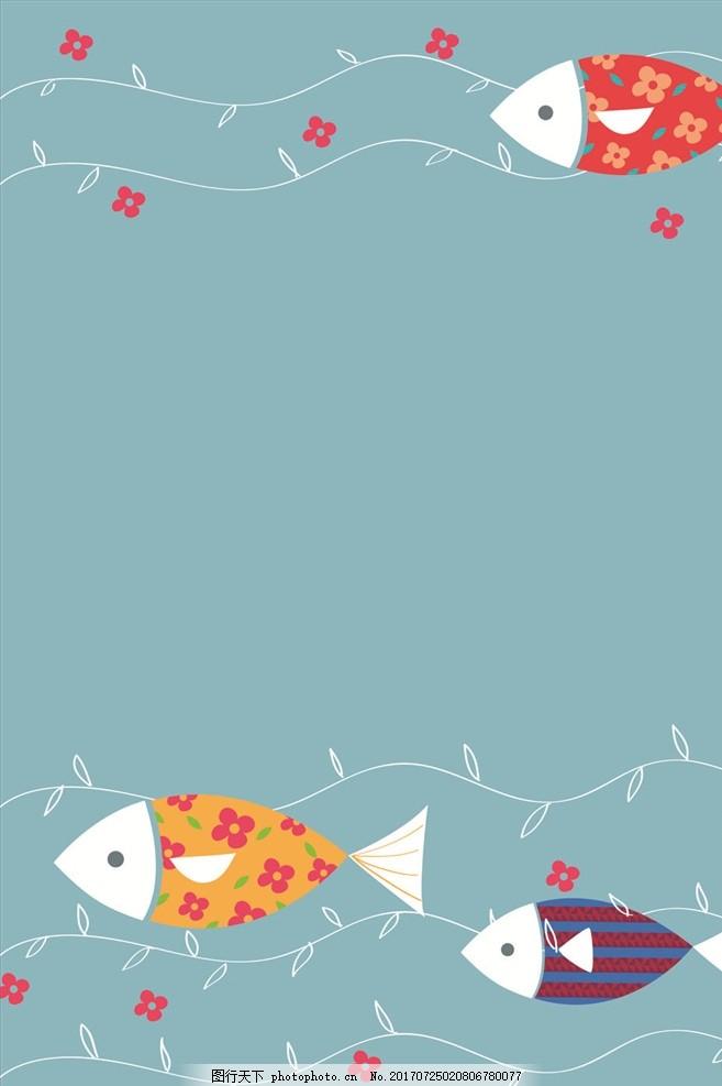 鱼 海洋生物 设计 底纹边框 其他素材 cdr   上传: 2017-7-25 大小: 6