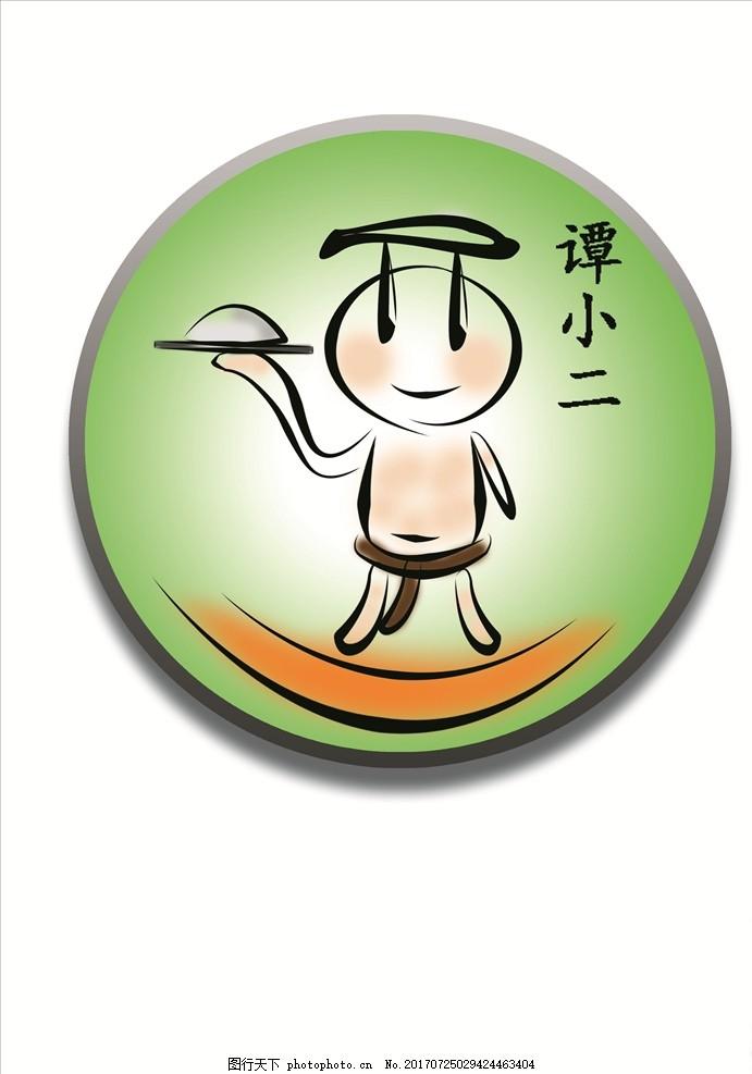 谭小二标志 简笔画 创意设计 线条设计 中文字设计