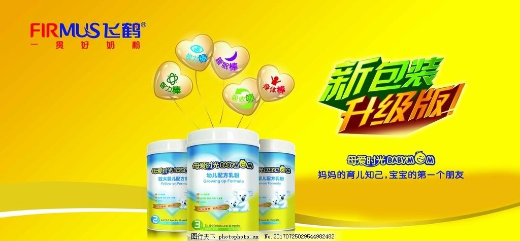 飞鹤奶粉海报 飞鹤奶粉 飞鹤logo 新包装 升级版 婴儿奶粉海报 设计
