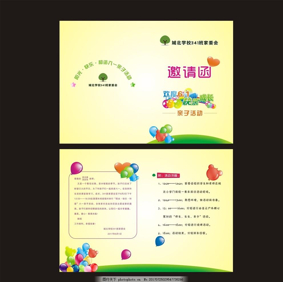 幼儿园邀请函