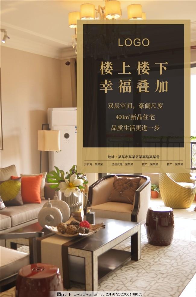房地产 地产海报 房地产海报 地产展板 花 样板间 立体字 金属字
