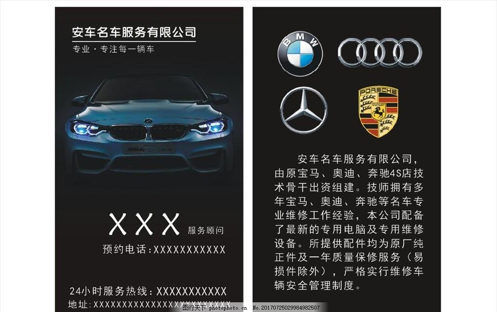 汽车 名车 维修 名片 美容 宝马 奔驰 保时捷 奥迪 设计 广告设计