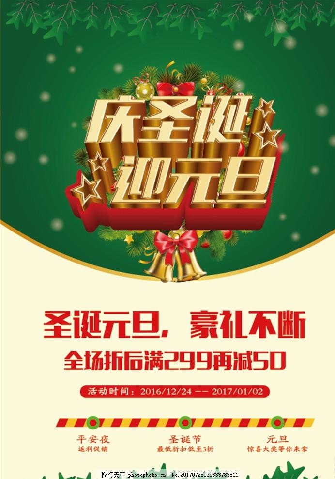 圣诞元旦宣传单 圣诞宣传单 喜庆宣传单 平安夜宣传单 矢量宣传单
