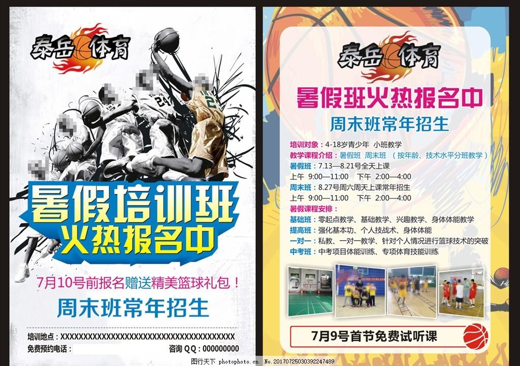篮球招生 暑假培训班 篮球培训 培训招生 设计 广告设计 dm宣传单 cdr