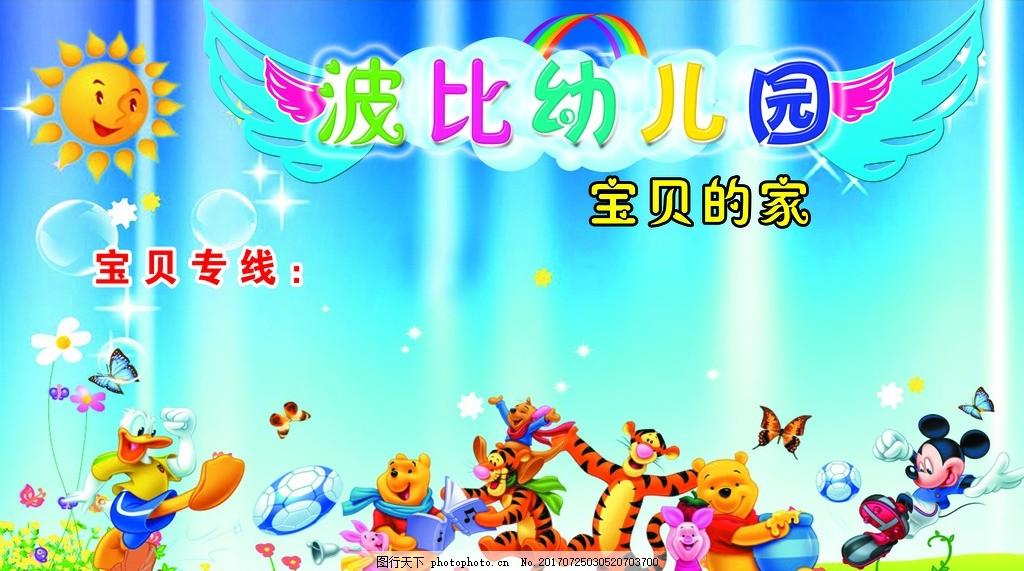 幼儿园卡通背景 儿童 卡通 小动物 小太阳 背景海报 小熊 设计 广告