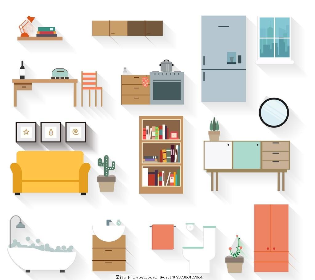 房子扁平素材 家 扁平化 矢量 沙发 书柜 浴缸 马桶 柜子 冰箱