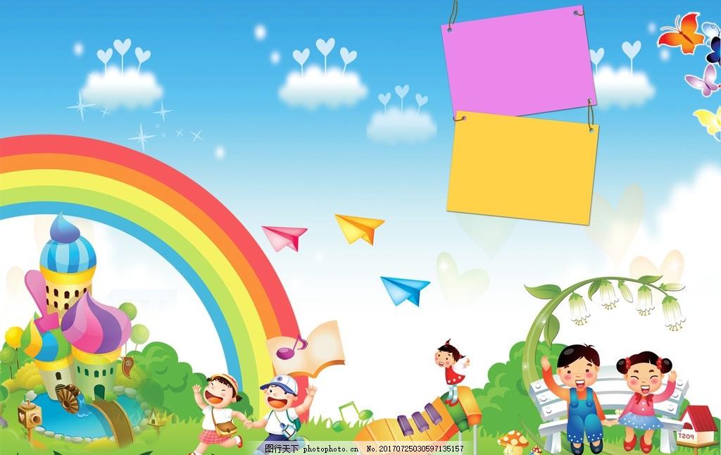 幼儿园卡通背景 小动物 彩虹 卡通 可爱 幼儿园 海报 设计 广告设计