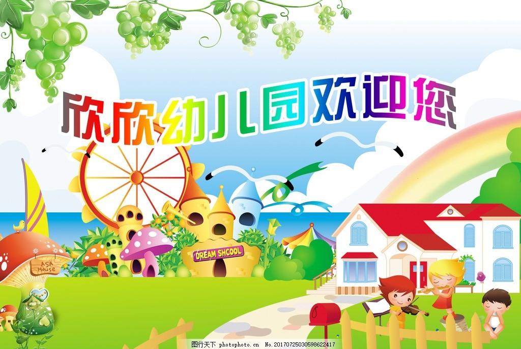 幼儿园卡通背景 游乐园 幼儿园 可爱 卡通 背景海报 小房子 小朋友