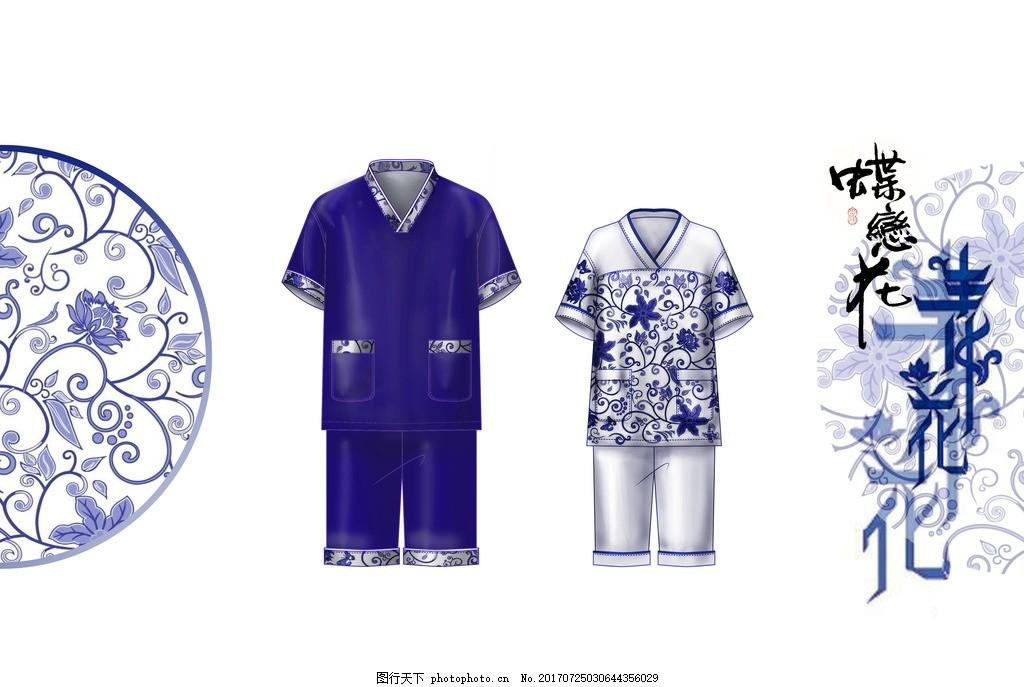 男女浴服 服装设计 浴服款式 洗浴服装 青花元素 中国风 设计 设计