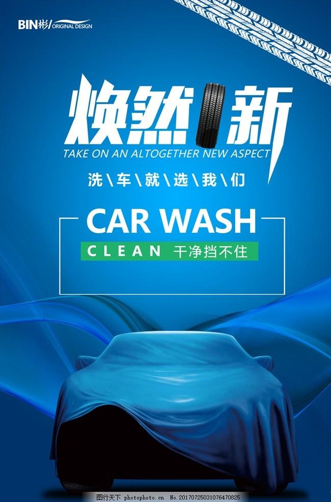 汽车维修,洗车海报 洗车店 免费洗车 洗车设备 洗车