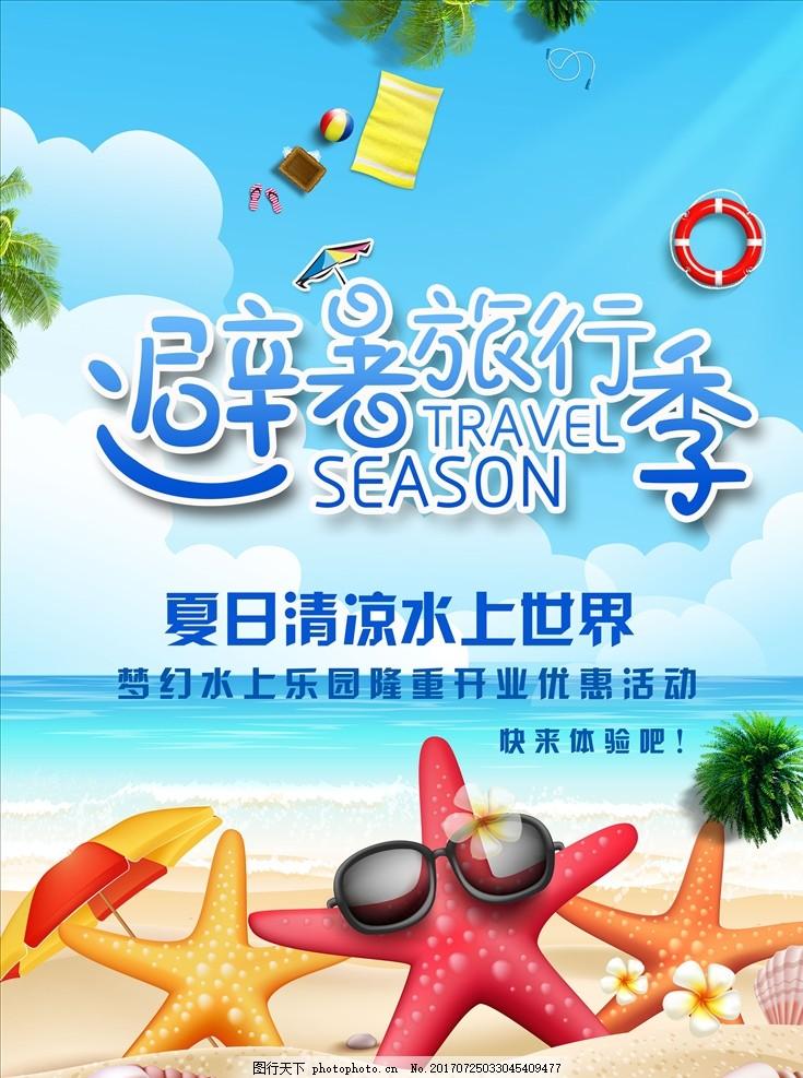 海岛 椰子树 避暑旅行季 海边宣传 海景 海星 墨镜 遮阳伞 蓝天白云背