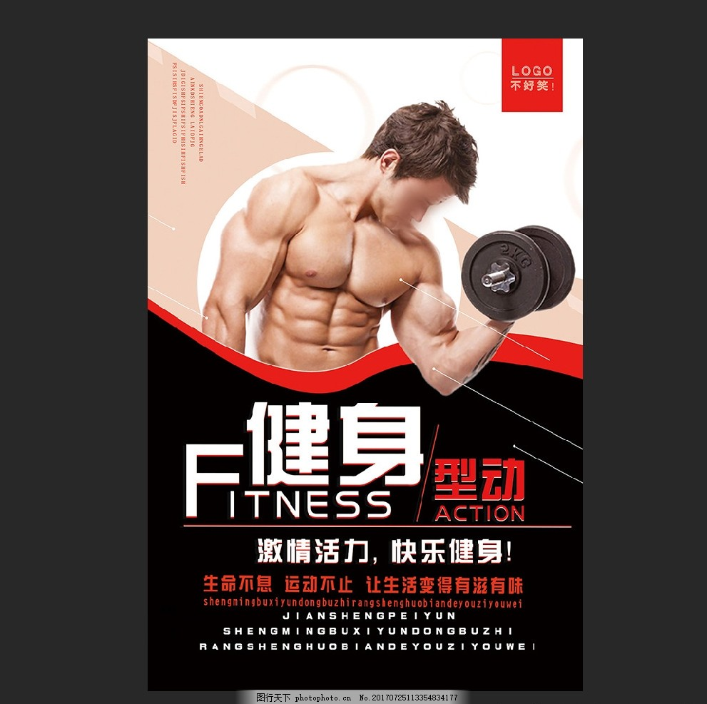 健身 健身海报 健身型动 健身展板 健身vip 健身中心 健身行动 健身