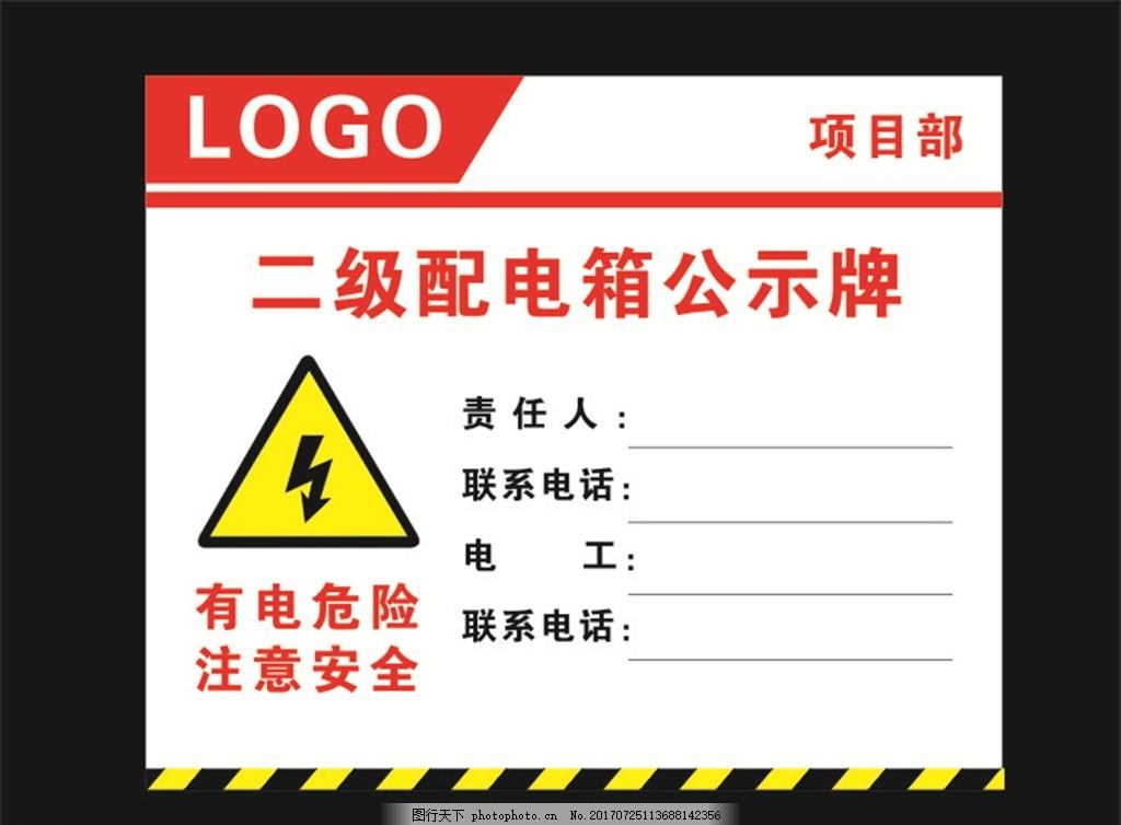 工地二级配电箱公示牌,配电箱标识 配电箱注意 安全