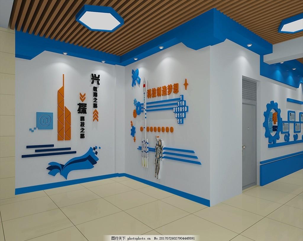 文化墙 走廊文化 科技创造梦想 学校文化墙 设计 环境设计 室内设计