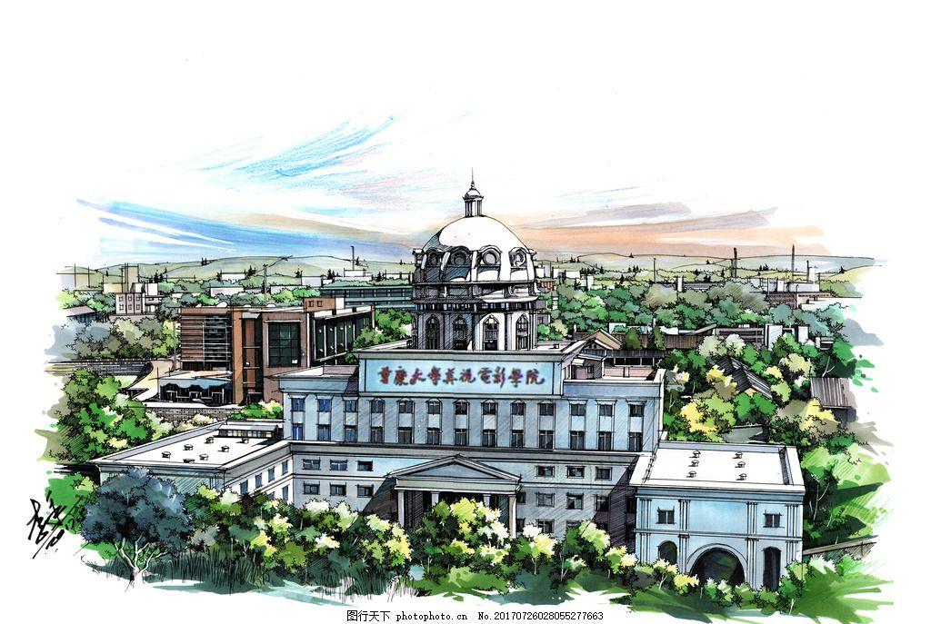 重庆大学电影学院 大禹手绘 手绘建筑 手绘效果图 建筑手绘 建筑效果