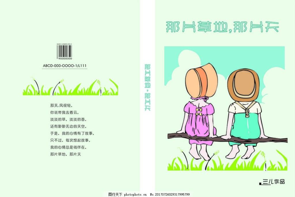 纪念册封面 书本封面 青春封面 小说封面 童年封面 设计 广告设计
