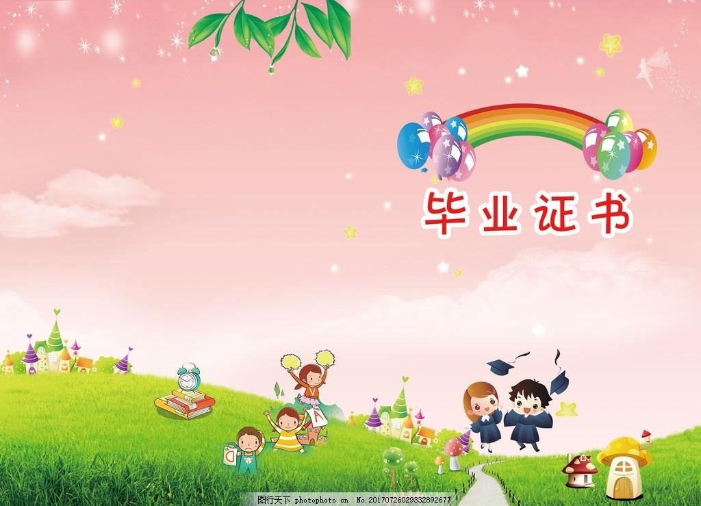 幼儿园封面 画册封面 儿童封面 气球 卡通任务 小朋友 放飞梦想