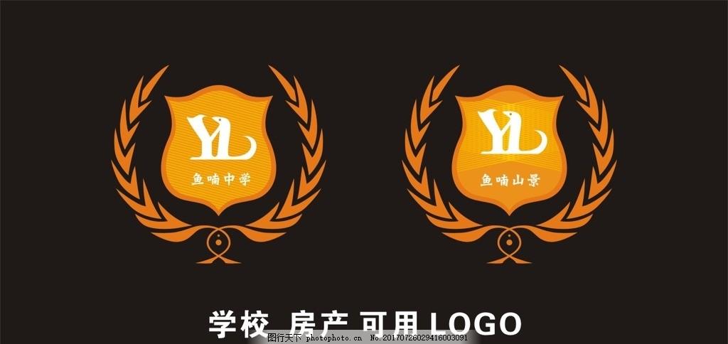 学校地产logo 英伦风标志 学校标志 房地产标志 欧式标志