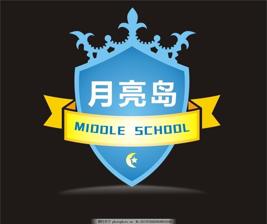 学校标志 学校logo 月亮岛 logo 欧式标志 中学标志 设计 广告设计