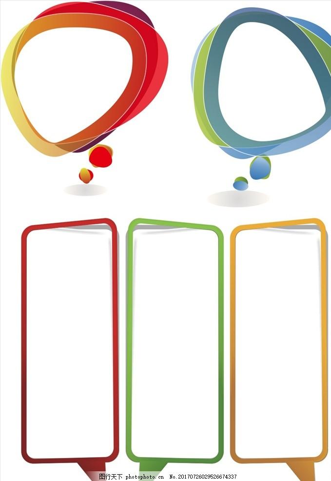 标题框 炫彩对话框 异型 作文标题框 儿童对话框 卡通文字边框 卡通