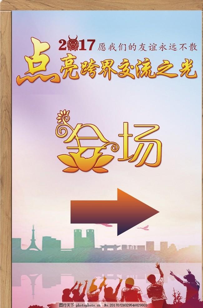 指示牌 婚庆指示牌 活动指示牌 婚礼迎宾牌 中式背景 婚礼花边
