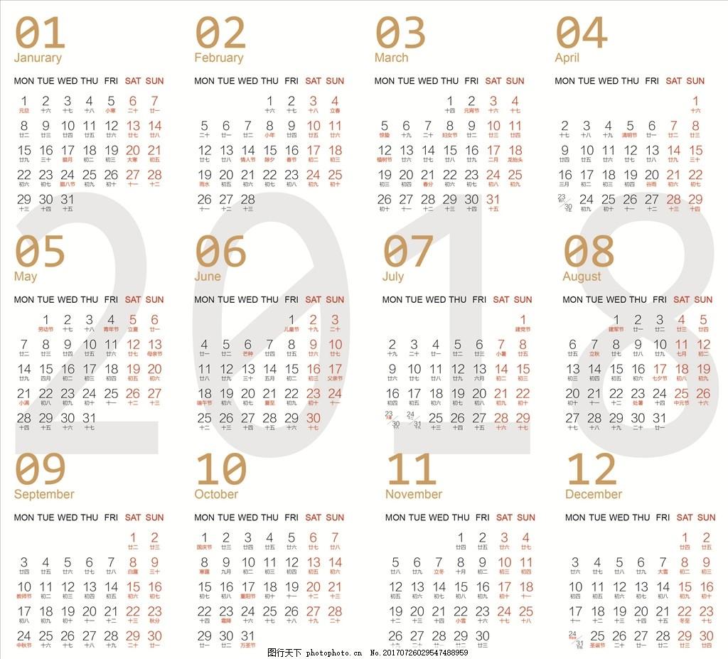 2018年历 2018日历 2018台历 2016月历 ai 矢量素材 设计 广告设计 ai